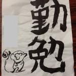4.特別賞