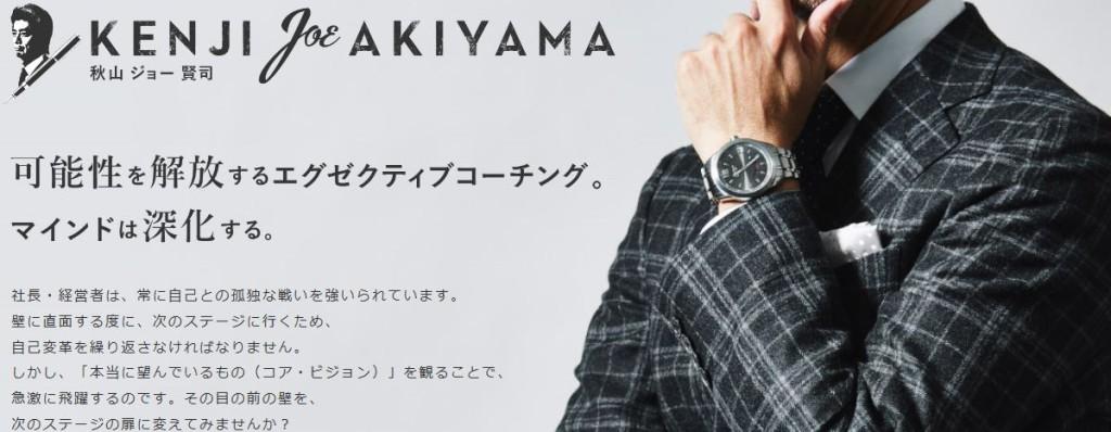 akiyamajoe