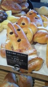 s-はにわパン